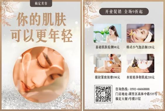 美容护肤/时尚简约/项目介绍促销/宣传单