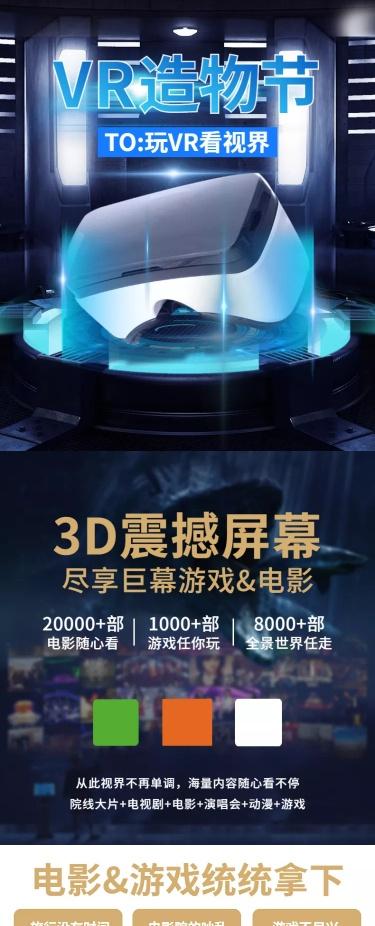 数码影音娱乐VR眼镜科技风详情页