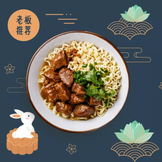 中秋/餐饮美食/卡通中国风/饿了么商品主图