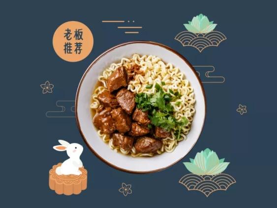 中秋/餐饮美食/卡通中国风/美团外卖商品主图