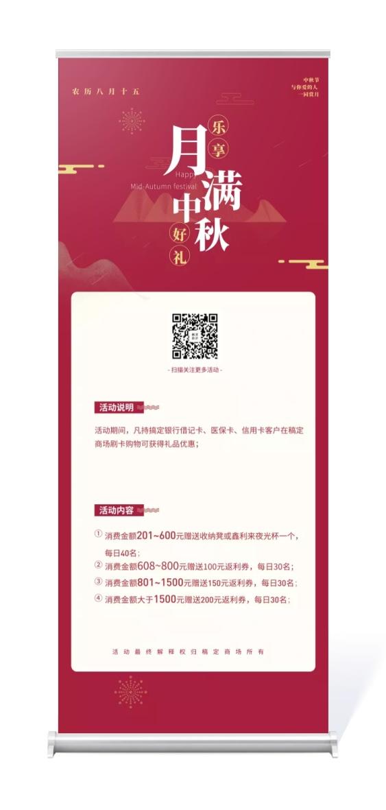 中秋/促销活动/扁平/易拉宝