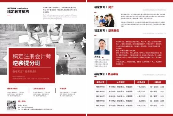 教育培训/会计招生/简约商务/宣传单