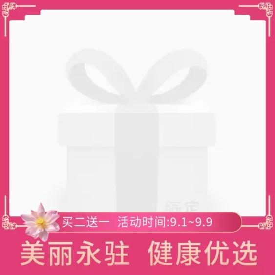 养生食品女性滋补粉色中国风主图图标