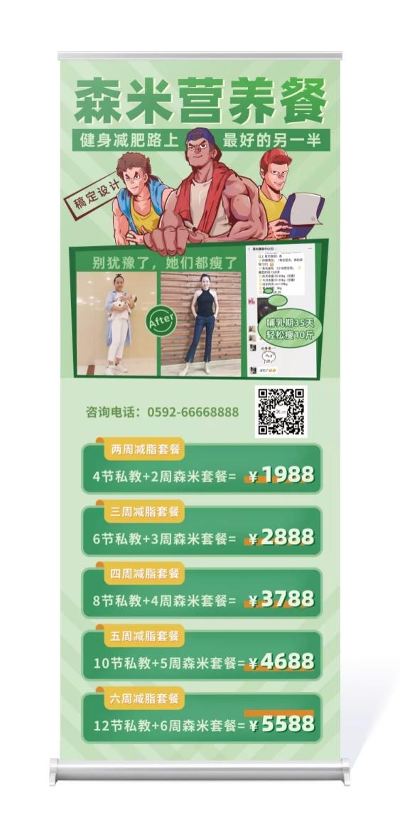 健身瘦身/项目介绍/手绘/易拉宝