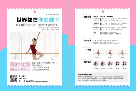 教育培训/秋季招生/简约/促销宣传单