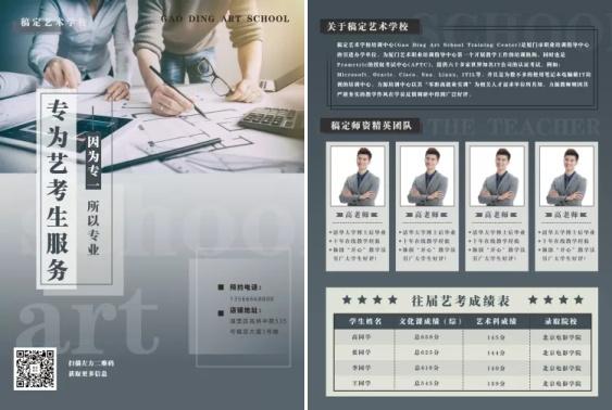 教育培训/绘画招生/简约文艺/宣传单