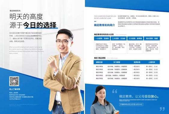 教育培训/招生促销/简约/宣传单