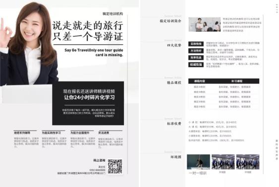教育培训/导游证培训/项目介绍/宣传单