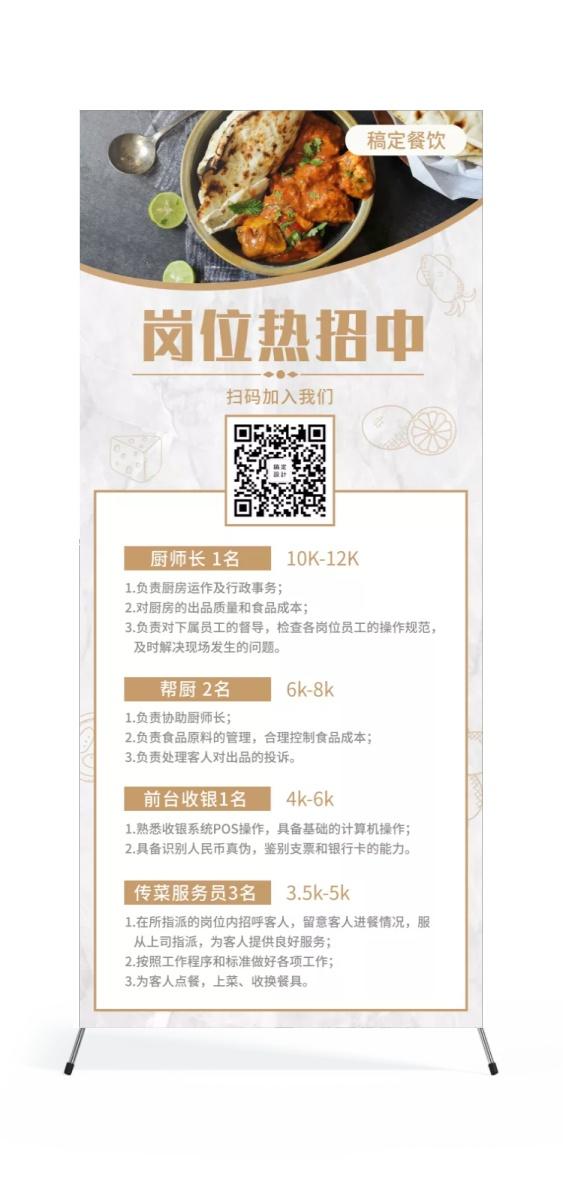 招聘/餐饮美食/简约文艺/展架