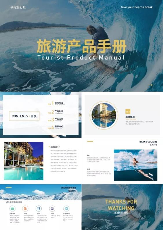 蓝色实景旅游产品手册PPT