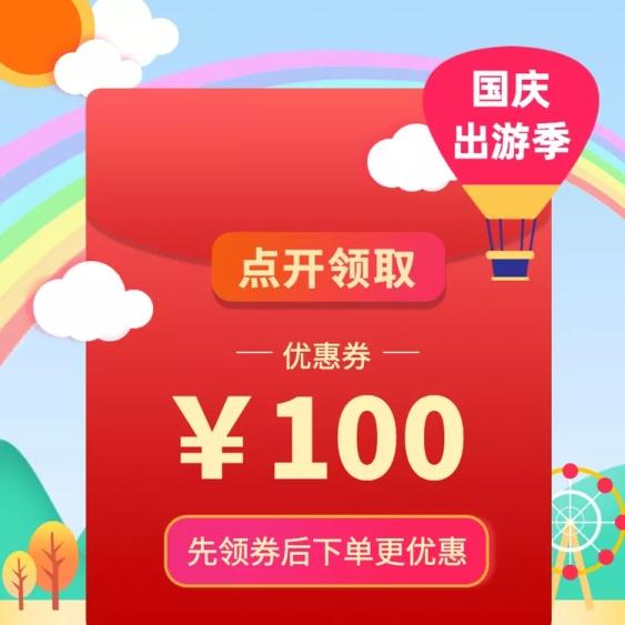 国庆节/美食甜点/清新卡通/套系轮播主图5