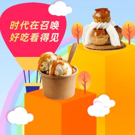 国庆节/美食甜点/清新卡通/套系轮播主图3
