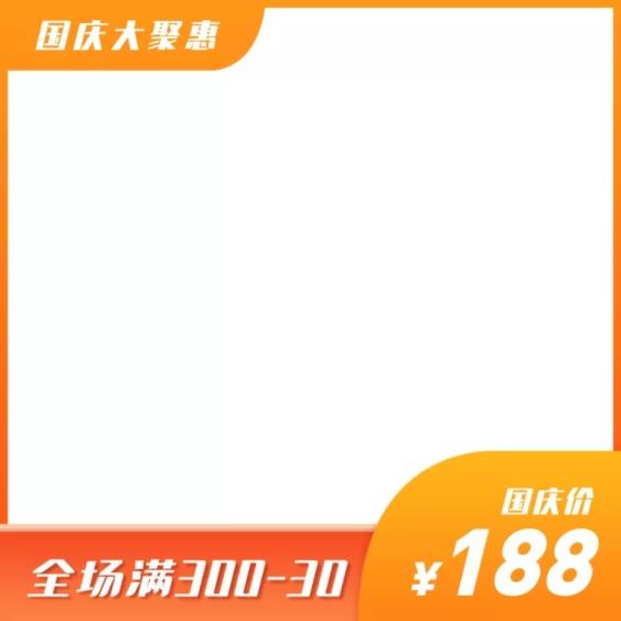 国庆节优惠促销清新主图图标
