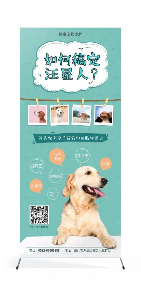 宠物/项目介绍/卡通可爱/展架
