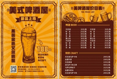 餐饮美食/复古/啤酒菜单/价目表