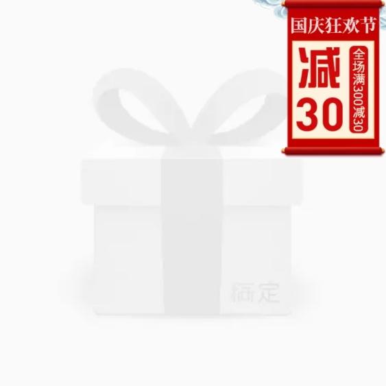 年货节/春节/新年/2020/狂欢促销活动电商满减主图图标