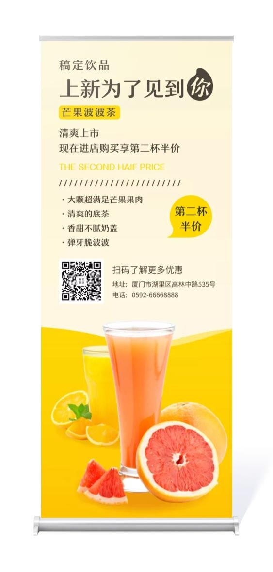 餐饮美食/芒果饮料/上新/易拉宝
