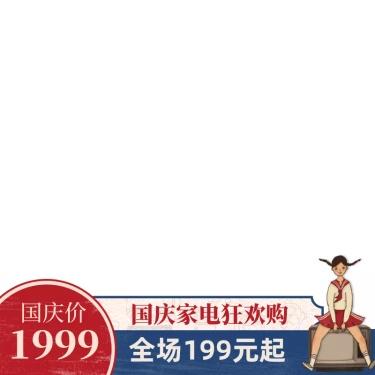 国庆节家电促销复古主图图标
