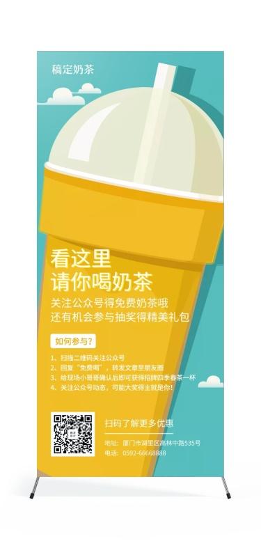 餐饮美食/奶茶/促销折扣/展架