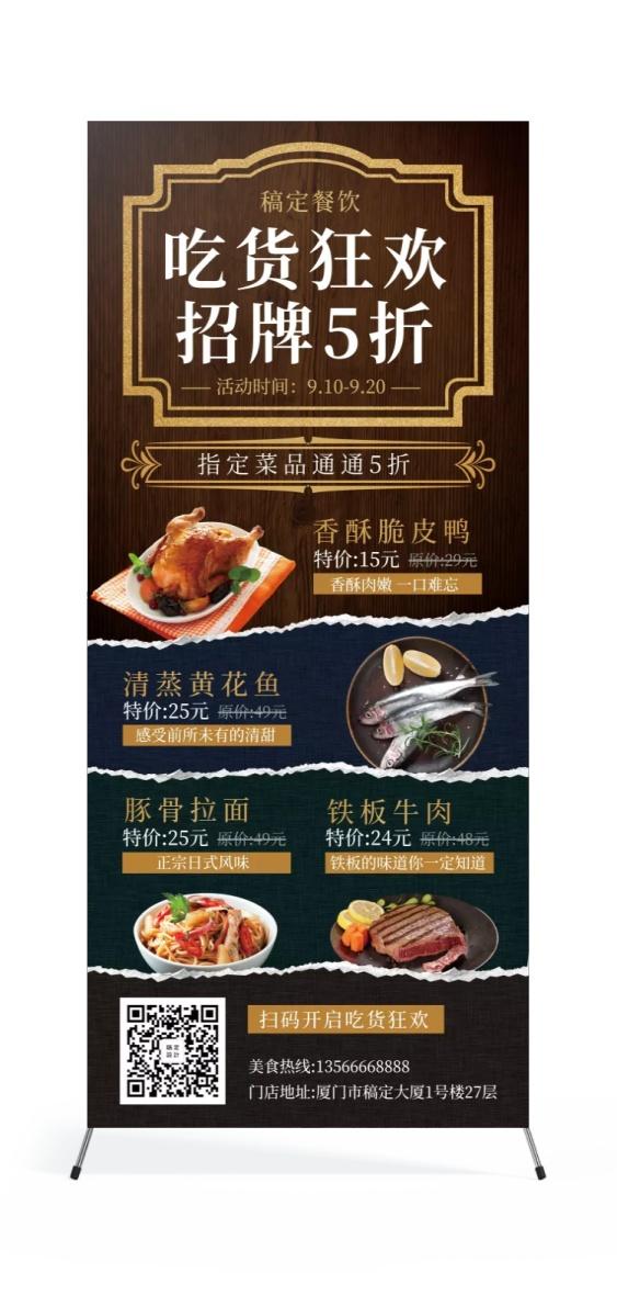 餐饮美食/西餐/折扣优惠/展架