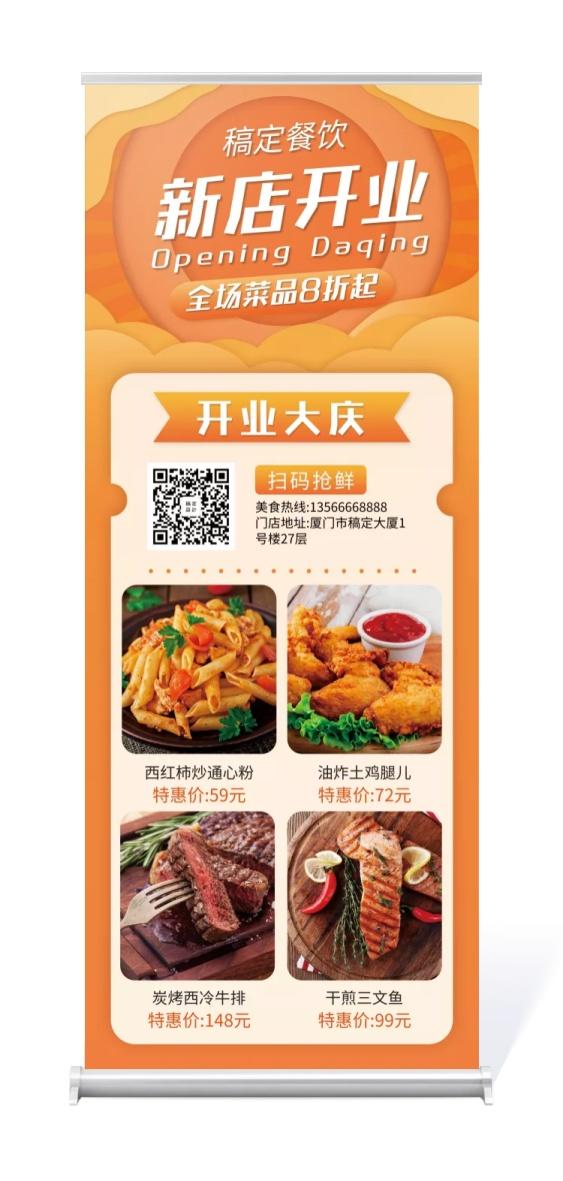 餐饮美食/开业促销/简约/易拉宝
