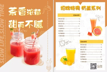 餐饮美食/奶茶饮品/简约菜单/价目表