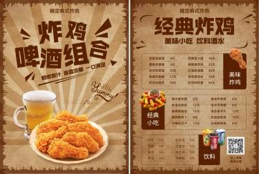 餐饮美食/韩式啤酒炸鸡/复古价目表/价目表