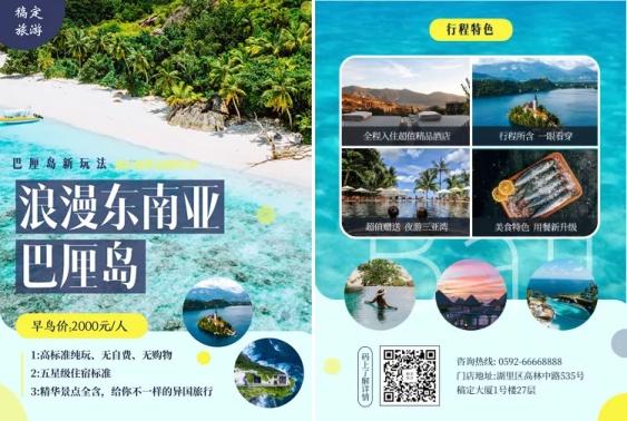 旅游出行/巴厘岛游/项目介绍/宣传单