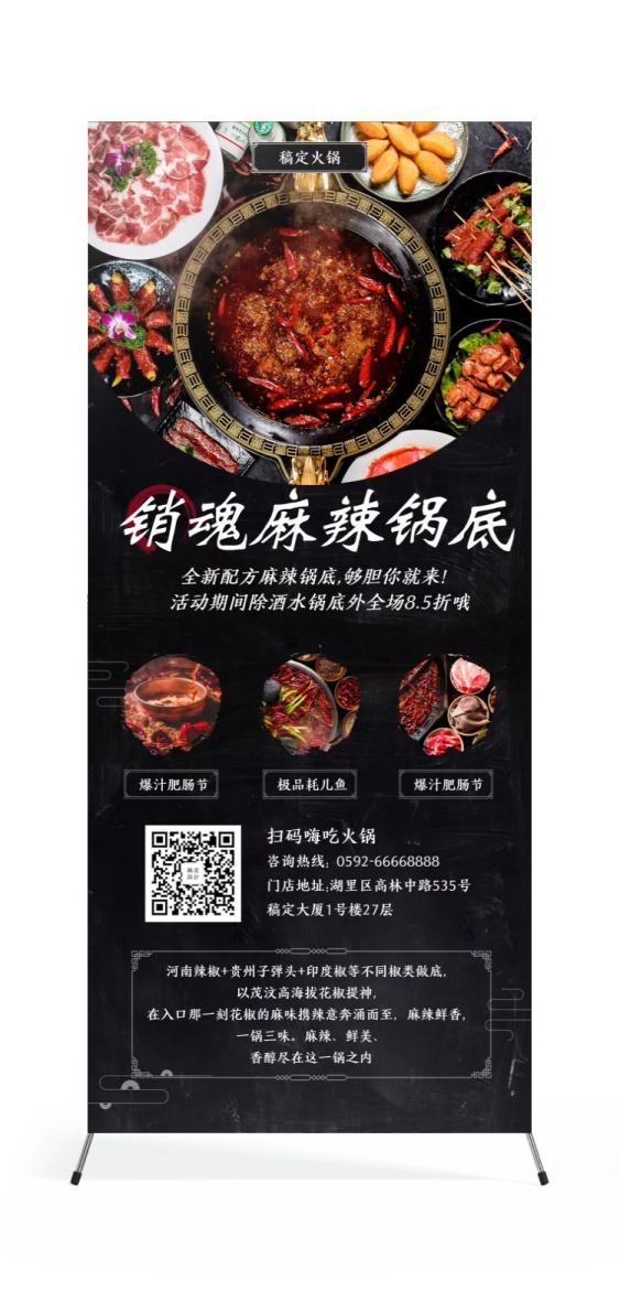 餐饮美食/火锅促销/简约/展架