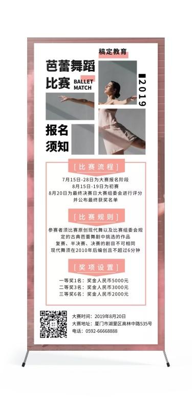 舞蹈培训/芭蕾舞/清新简约/展架