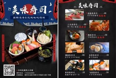 餐饮美食/寿司日料/菜单/价目表