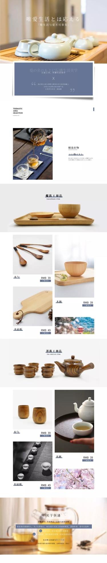 日常上新/活动促销/日式餐具/简约店铺首页