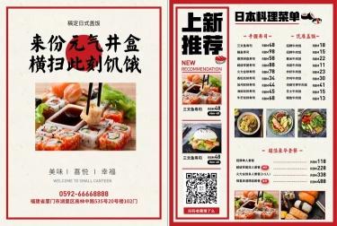 餐饮美食/日料简约/菜单/价目表
