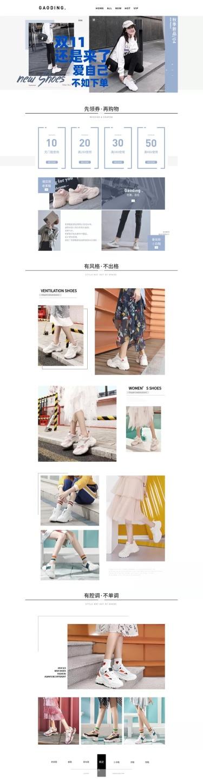 双十二/双12/活动促销/小清新/女鞋/电商店铺首页