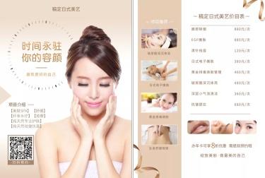 美容美妆/护肤/清新简约/价目表
