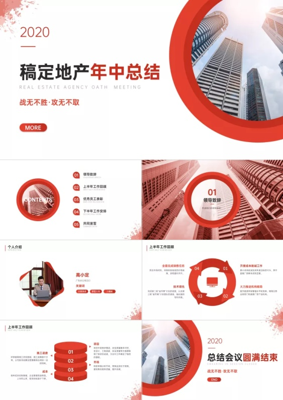 红色商务地产企业年中总结PPT