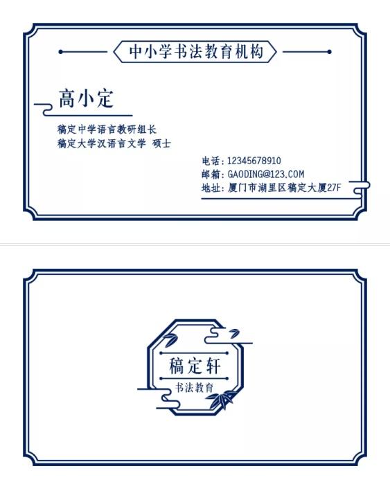 书法教育机构-个人名片