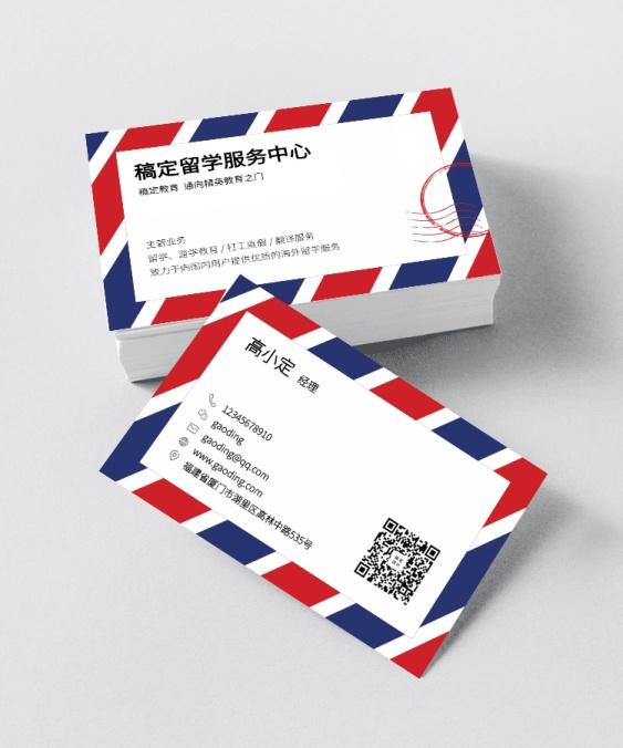 留学/信封/创意/企业商务/名片