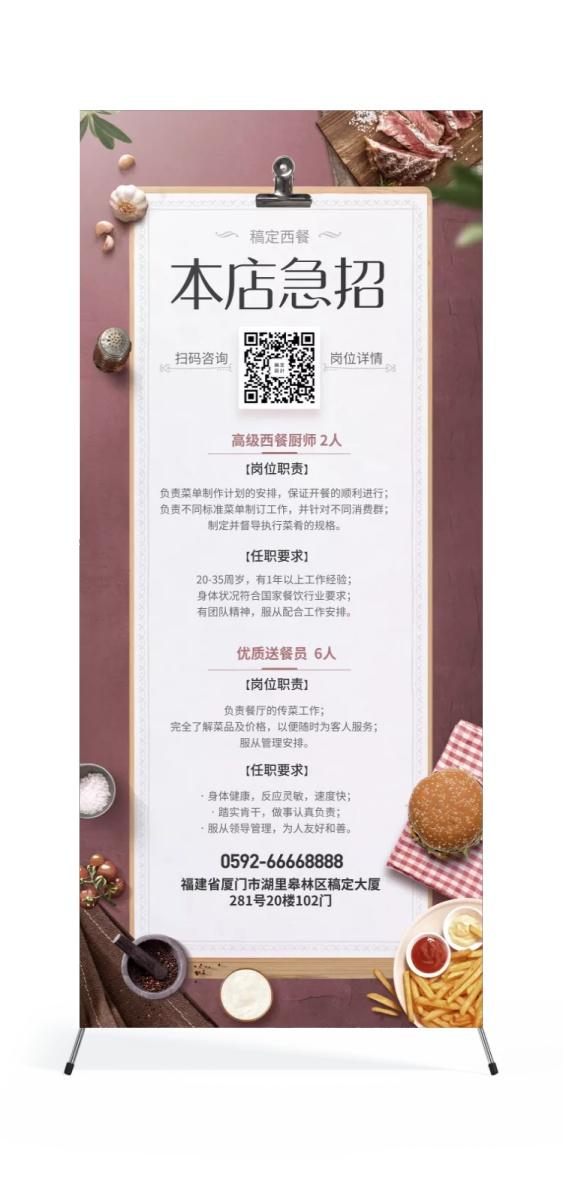 招聘/餐饮美食/西餐创意/展架