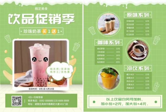 餐饮美食/饮品促销/清新/宣传单