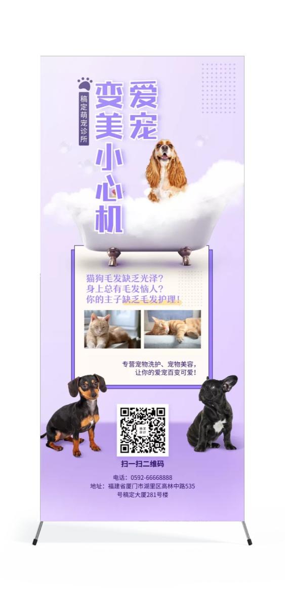 宠物/宠物诊所/简约可爱/展架