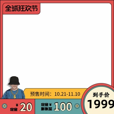 双十一预售通用酷炫创意主图图标