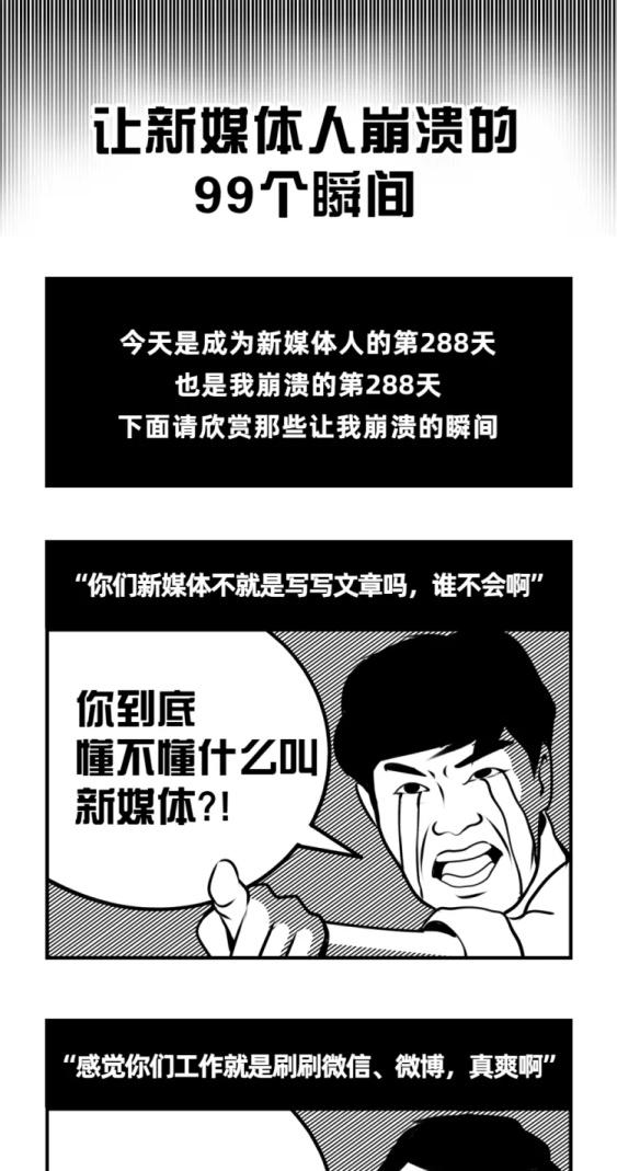 新媒体人崩溃瞬间漫画条漫文章长图