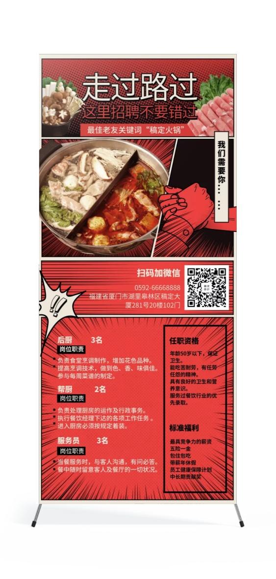 招聘/餐饮美食/红色喜庆/展架