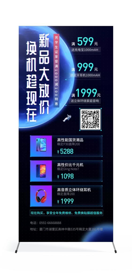 数码电子/优惠促销/科技炫酷/展架