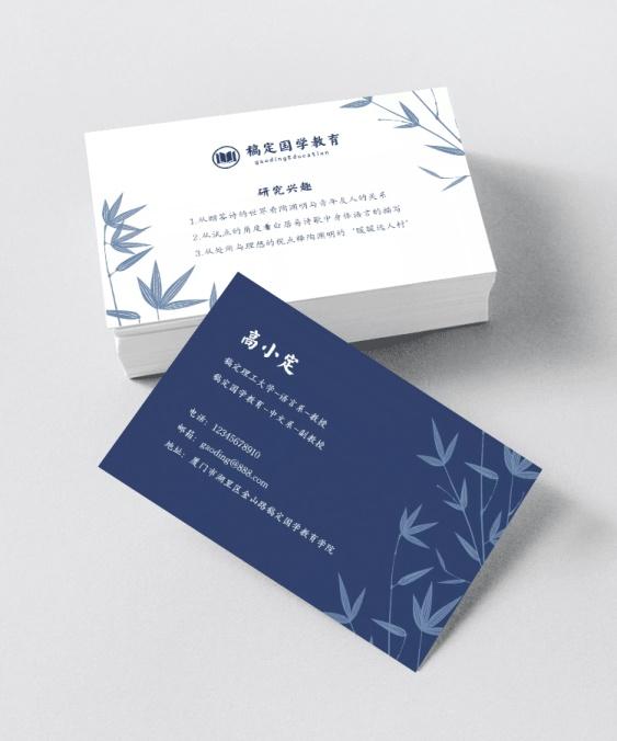教育培训/传统中国风竹子/名片