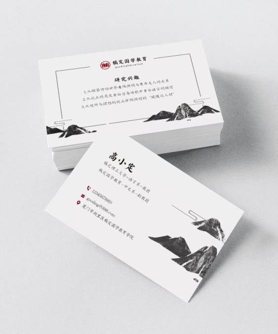 稿定教育/中国风 山水/名片