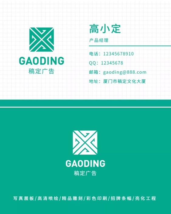 广告/绿色清新/企业商务/名片