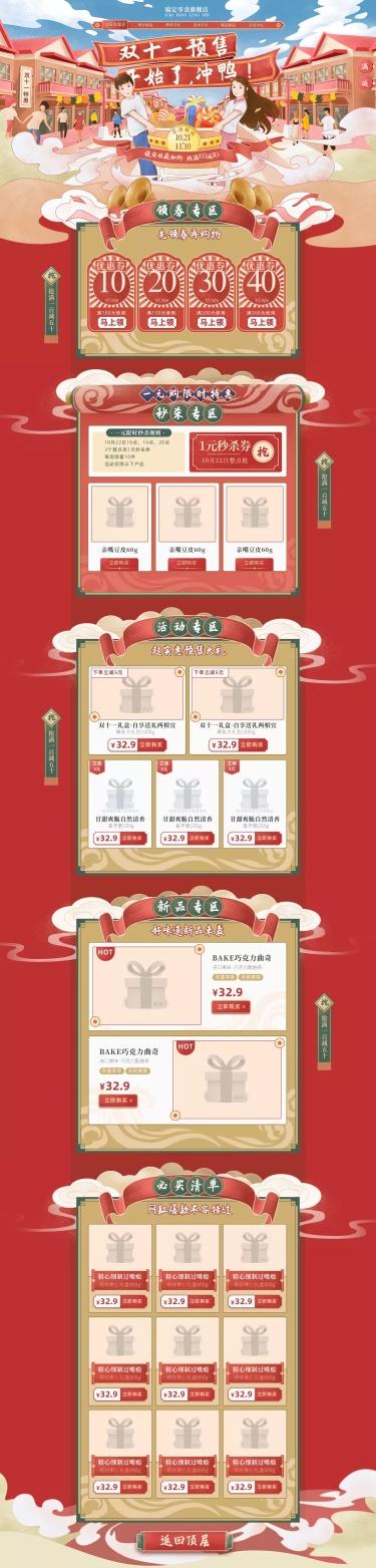 双十一预售/活动促销/食品/手绘店铺首页