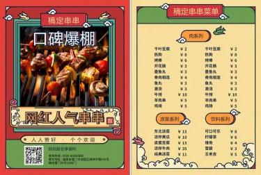 餐饮美食/网红串串/喜庆复古/菜单/价目表